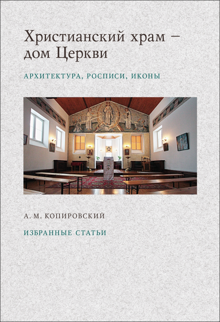 Христианский храм — дом Церкви