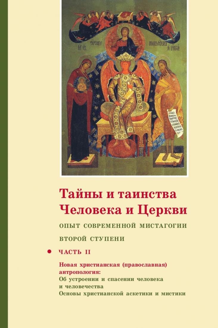 Тайны и таинства Человека и Церкви. Ступень 2 / II. Опыт современной мистагогии второй ступени