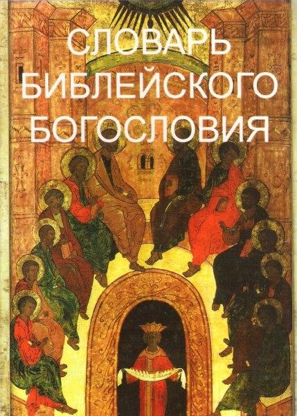 Словарь библейского богословия