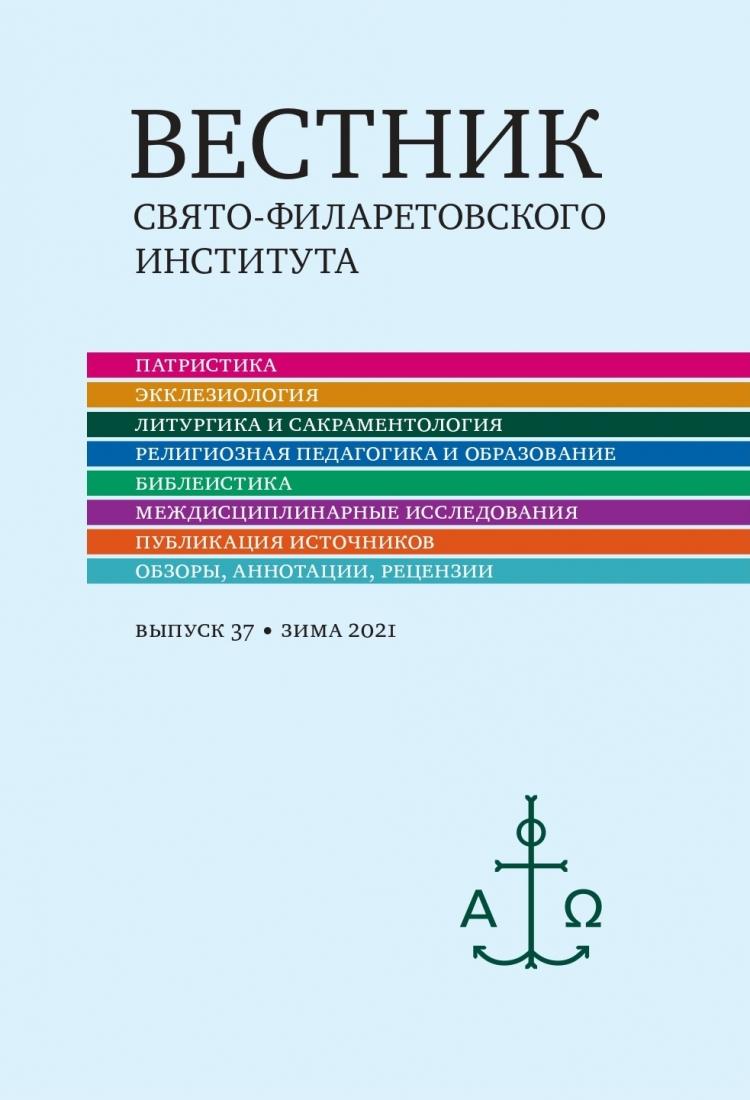 Вестник Свято-Филаретовского Института №37