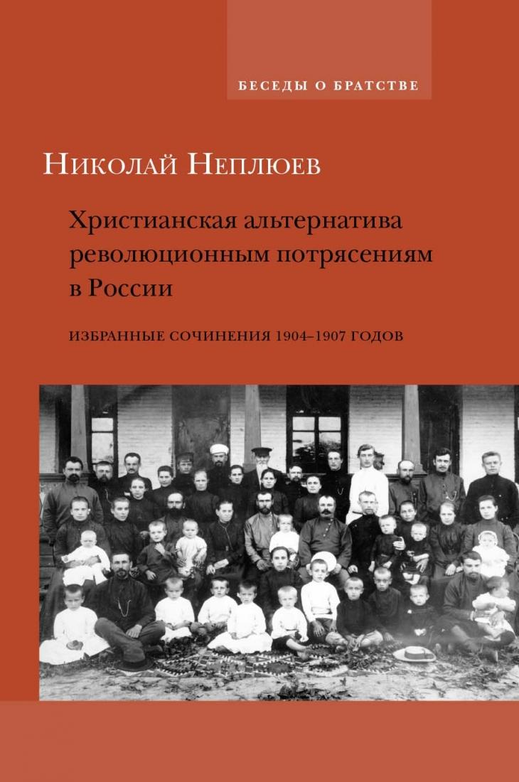 Христианская альтернатива революционным потрясением в России