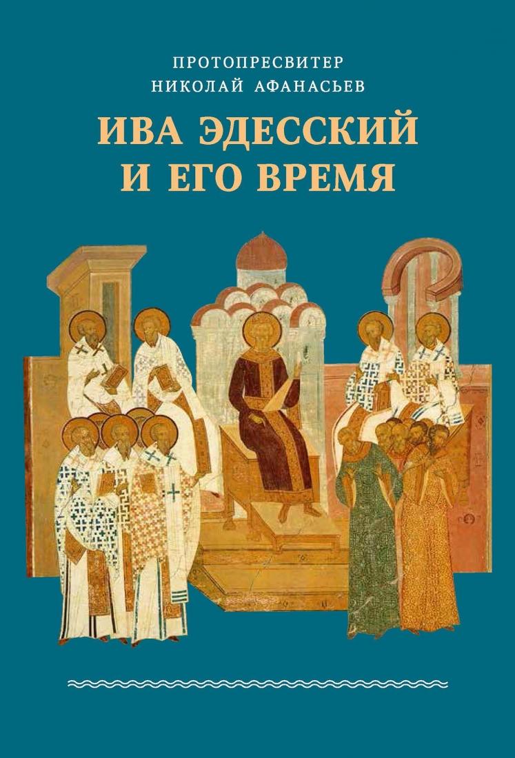 Ива Эдесский и его время