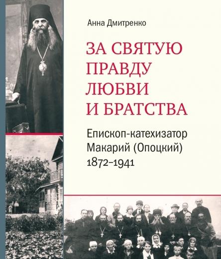 За святую правду любви и братства : Епископ-катехизатор Макарий (Опоцкий) 1872–1941
