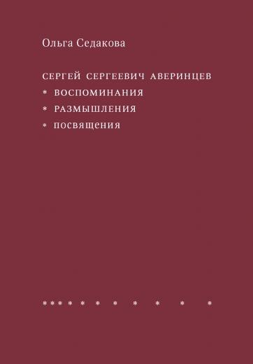 Сергей Сергеевич Аверинцев