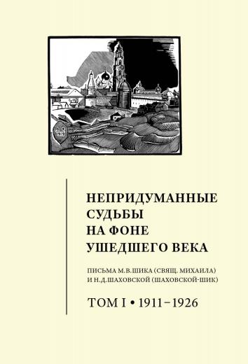 Непридуманные судьбы на фоне ушедшего века 1911-1926