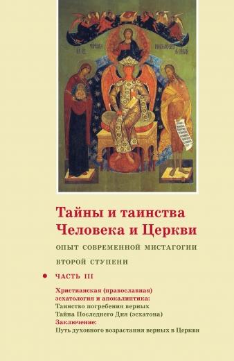 Тайны и таинства Церкви. Ступень 2 / III. Опыт современной мистагогии