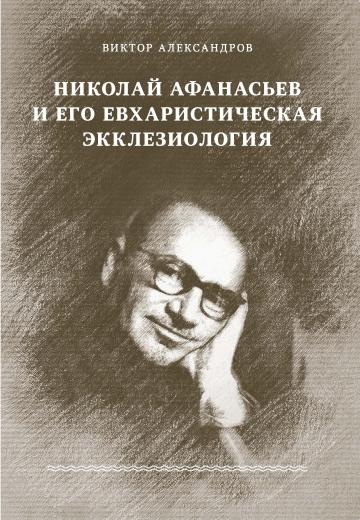 Николай Афанасьев и его евхаристическая экклезиология
