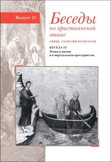 Беседы по христианской этике: Выпуск 11