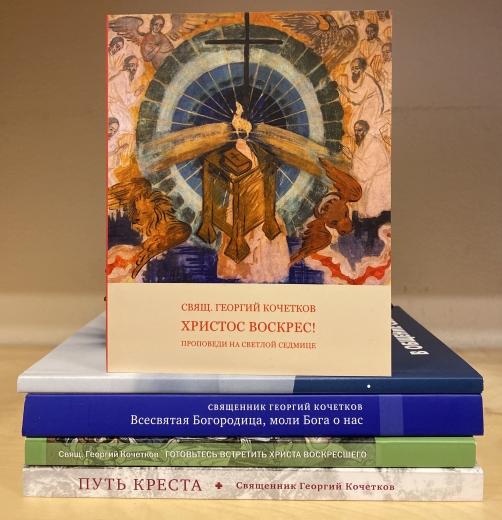 Комплект проповедей священника Георгия Кочеткова