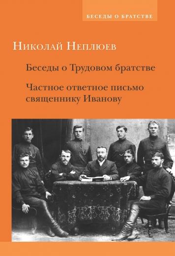 Беседы о Трудовом братстве. Частное ответное письмо священнику Иванову.