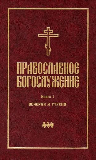 Православное богослужение: Вечерня и Утреня