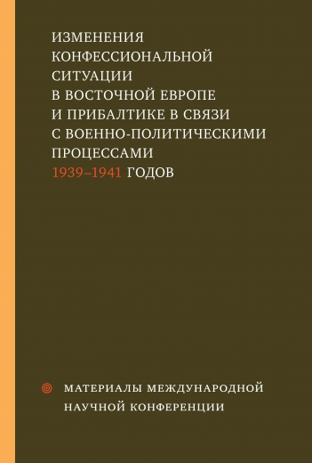 Изменения конфессиональной ситуации в Восточной Европе и Прибалтике в связи с военно-политическими процессами 1939-1941 годов