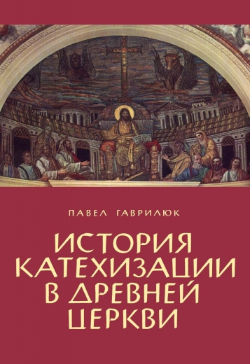 История катехизации в древней церкви