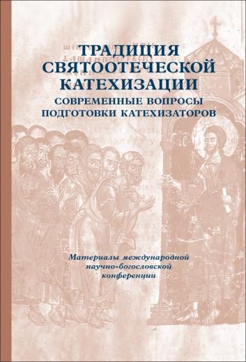 Традиция святоотеческой катехизации : Современные вопросы подготовки катехизаторов