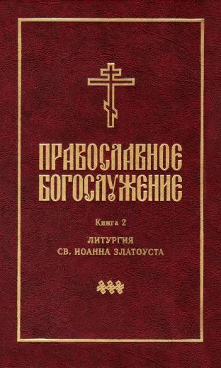 Православное богослужение: Литургия св. Иоанна Златоуста