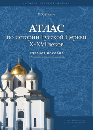 Атлас по истории Русской Церкви Х-ХVI веков