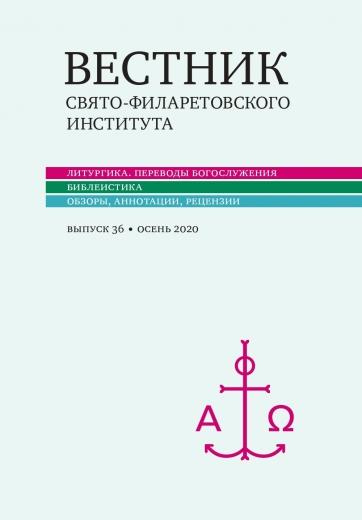 Вестник Свято-Филаретовского Института  №36