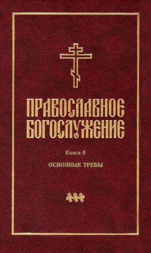 Православное богослужение: Основные требы