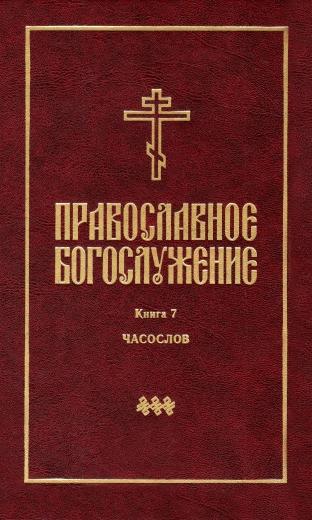 Православное богослужение: Часослов