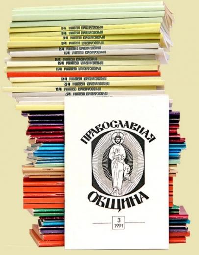 Журнал «Православная община» 1990–2000 гг.