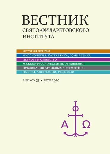 Вестник Свято-Филаретовского Института №35