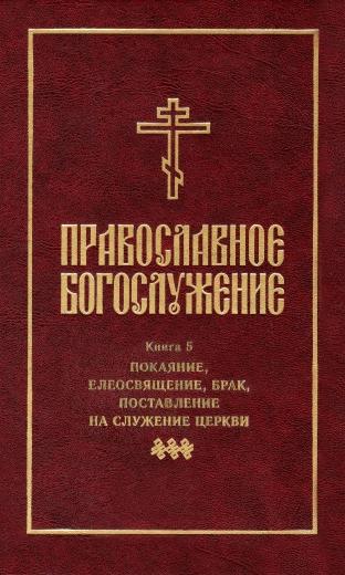 Православное богослужение: Покаяние, Елеосвящение, Брак, Поставление на служение церкви