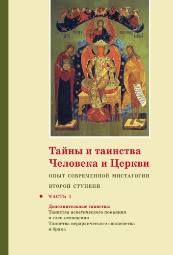Тайны и таинства Человека и Церкви. Ступень  2 / I. Опыт современной мистагогии