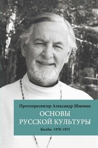 Основы русской культуры