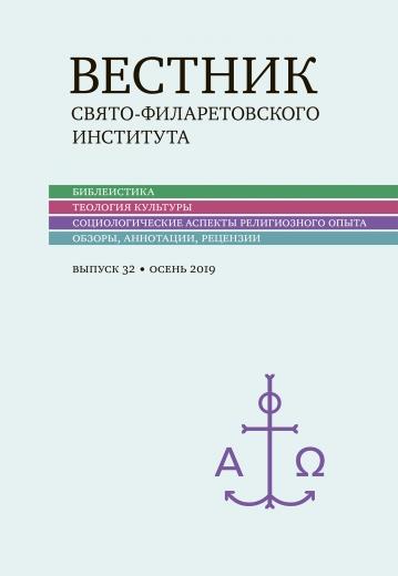 Вестник Свято-Филаретовского Института №32