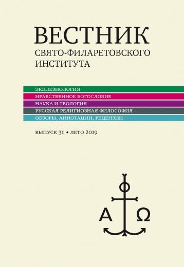 Вестник Свято-Филаретовского Института  №31