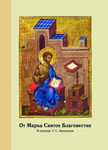 От Марка Святое Благовестие, в пер. С.С. Аверинцева