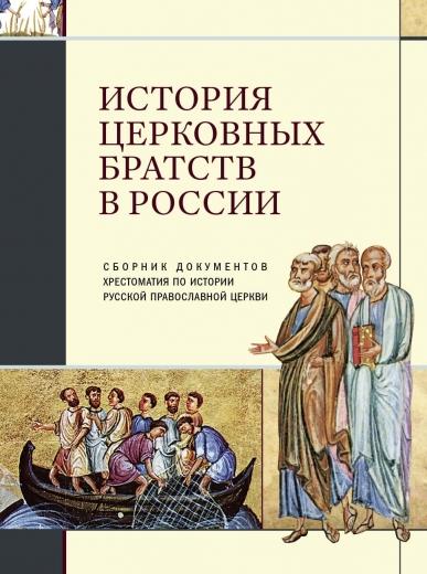 История церковных братств в России