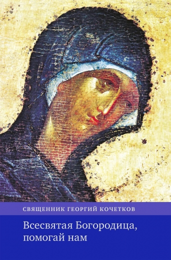 Всесвятая Богородица, помогай нам