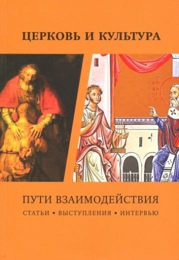 Церковь и культура : пути взаимодействия