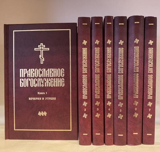 """Комплект """"Православное богослужение"""" в 7 книгах"""