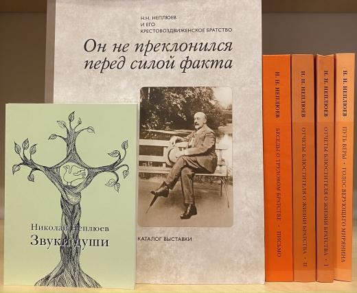 Комплект книг о Крестовоздвиженском братстве Н.Н.Неплюева