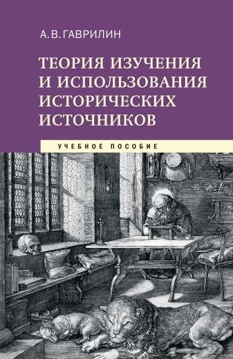 Теория изучения и использования исторических источников