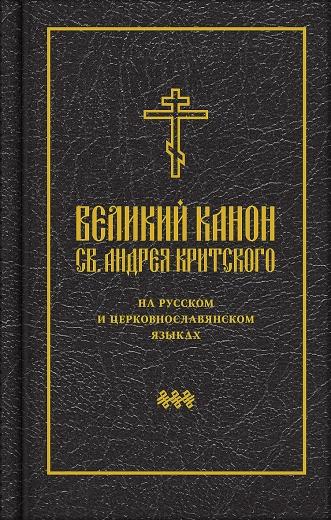 Великий канон св. Андрея Критского