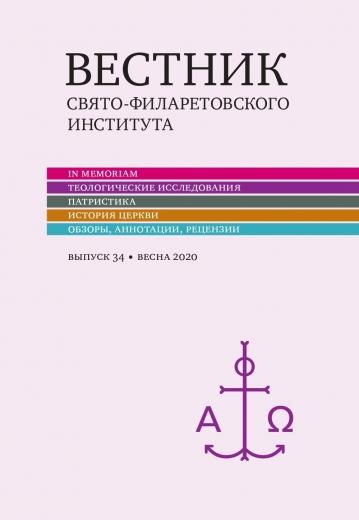 Вестник Свято-Филаретовского Института №34