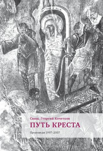 Путь Креста
