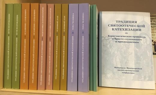 """Комплект """"Международные коференции по катехизации"""""""