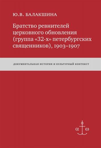 Братство ревнителей церковного обновления (группа «32-х» петербургских священников), 1903-1907