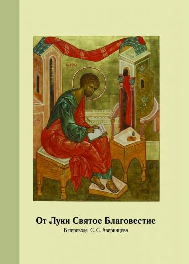 От Луки Святое Благовестие, в пер. С.С. Аверинцева