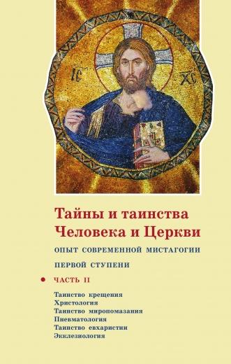 Тайны и таинства Человека и Церкви. Ступень  1 / II. Опыт современной мистагогии первой ступени