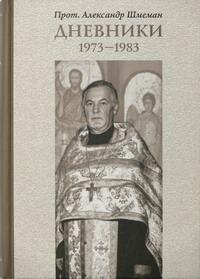 Дневники (1973-1983)
