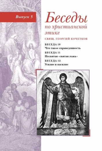 Беседы по христианской этике: Выпуск 5