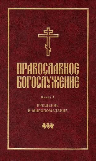 Православное богослужение: Крещение и Миропомазание