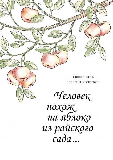 Человек похож на яблоко из райского сада...