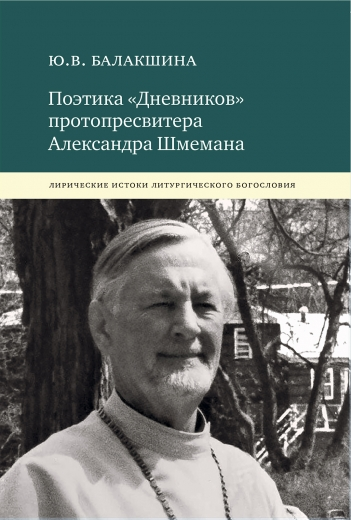 Поэтика «Дневников» протопресвитера Александра Шмемана