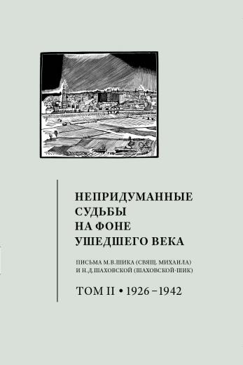Непридуманные судьбы на фоне ушедшего века 1926–1942